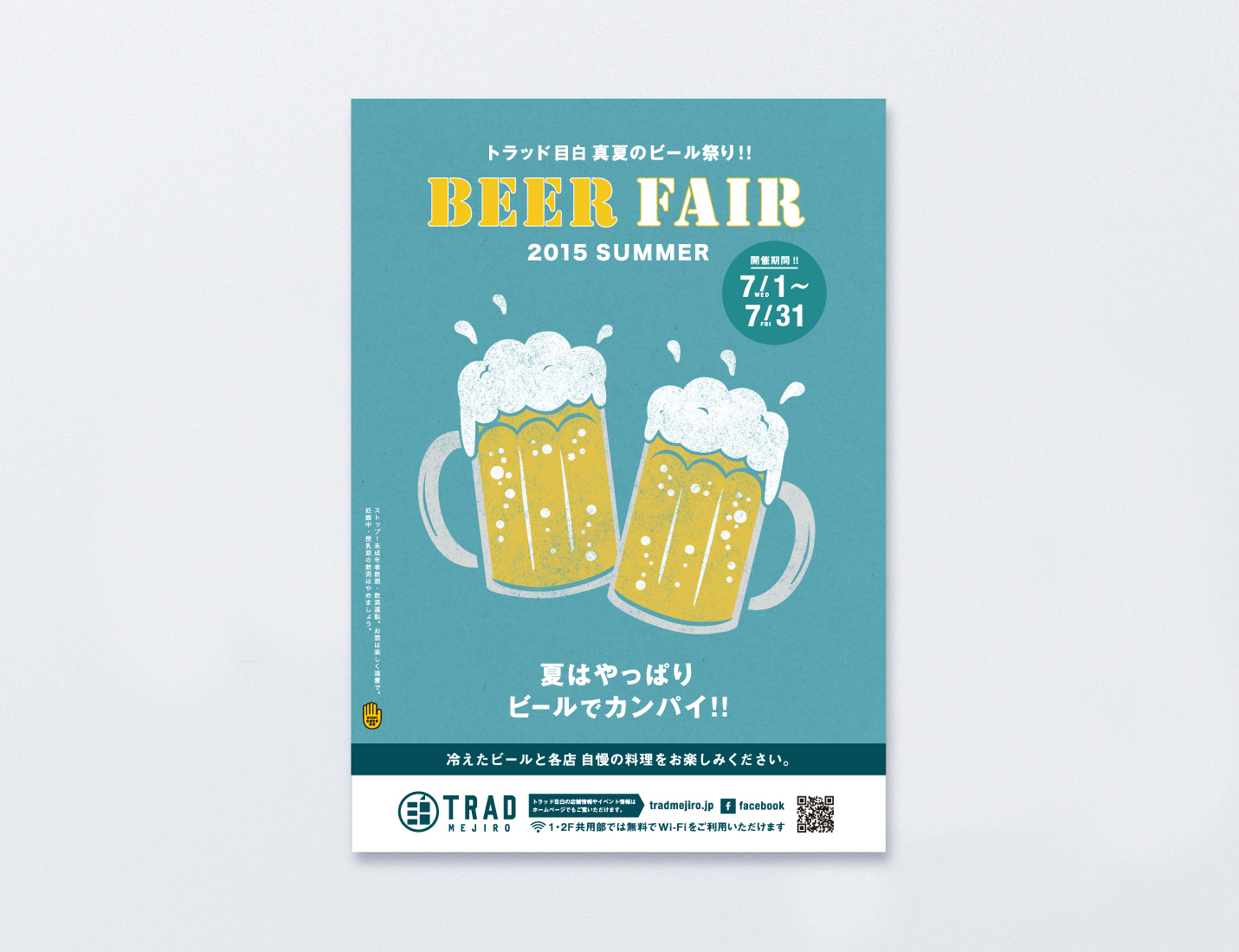trad_beer_poster