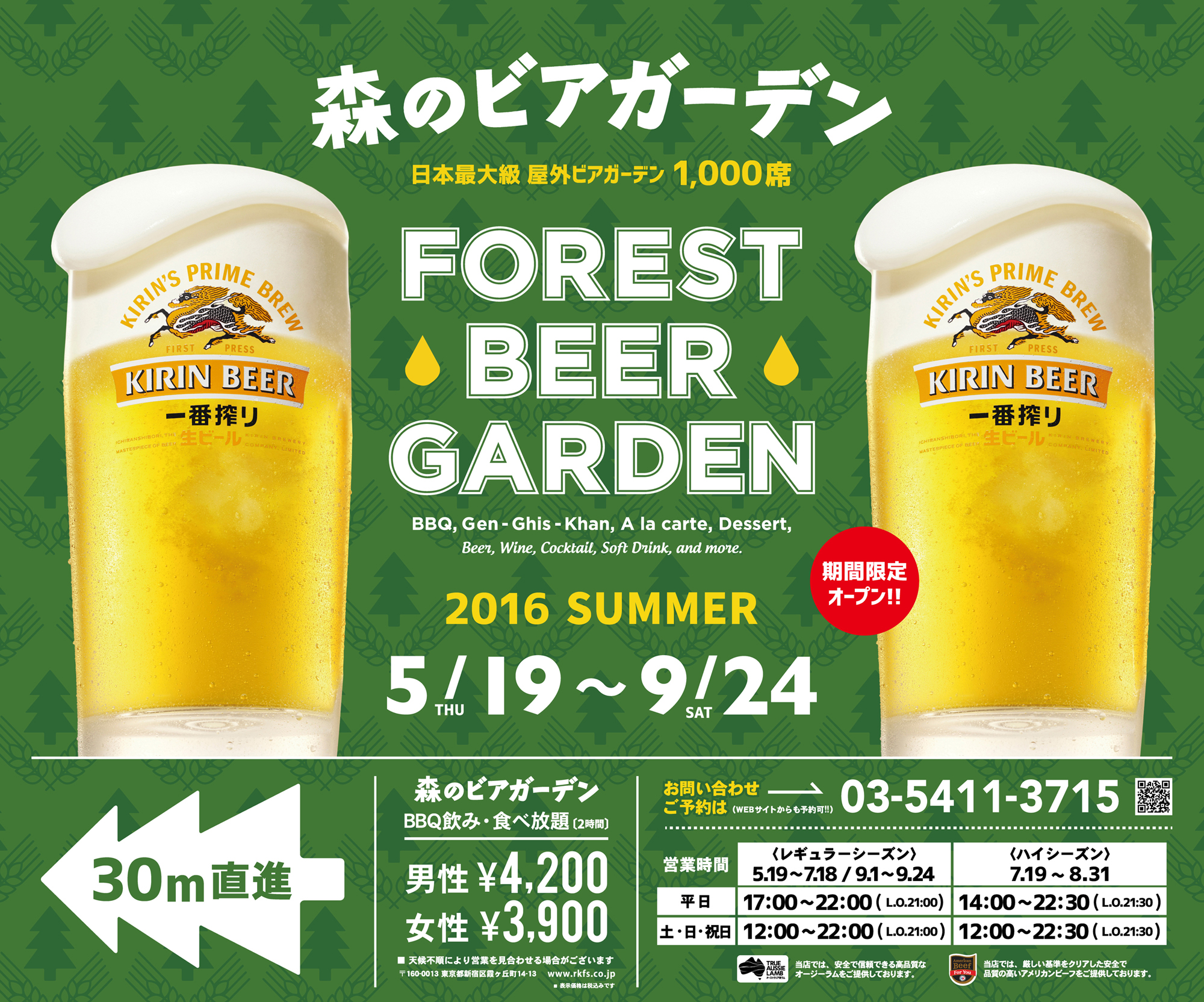forestbeerg_2016_ol